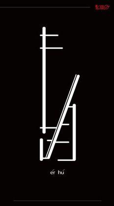 字体设计 标志 初学