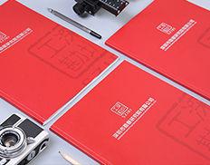 深圳勘察设计研究院集团宣传画册设计