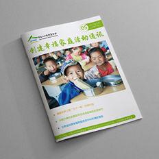 人口福利基金会·2017年5期·月刊设计