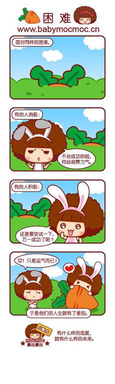 摩丝摩丝漫画~8月