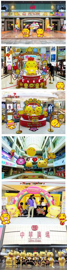 中华广场17周年庆x哈咪猫展