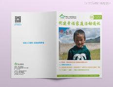 人口福利基金会·2017年8期·月刊设计