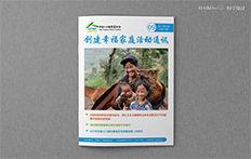 人口福利基金会·2017年9期·内刊设计 | 海空设计