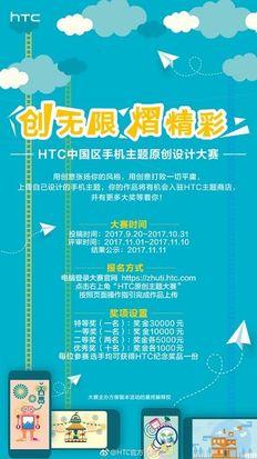 #创无限 熠精彩#HTC中国区手机主题原创设计大赛正式启动!