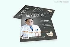 《保健医苑》·2017年第11期·发行杂志设计 | 海空设计