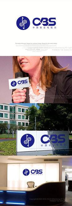 CBS电视台(中国商业电视台) | 台标设计