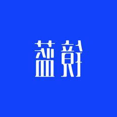 蓝镜设计公司部分作品