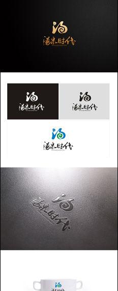 长春汤泉时代标志设计